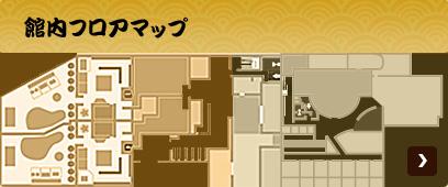 館内フロアマップ