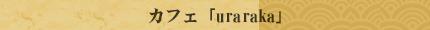 フレッシュジュースバー